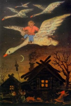 Юрий Васнецов. Гуси-лебеди. 1946 г.