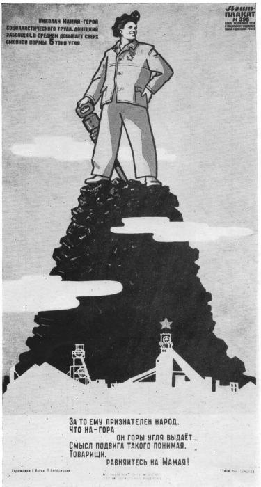Г. Вальк, Л. Народицкий. «Передовики семилетки» (забойщик Н. Мамай). Плакат. 1959 г.