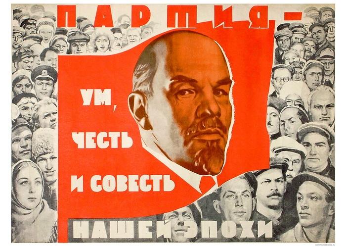 И. Гринштейн «Партия — честь и совесть нашей эпохи!». Плакат.