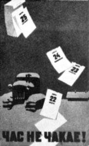 Игнатенко Трофим Денисович «Время не ждёт!» Плакат. 1958 г.