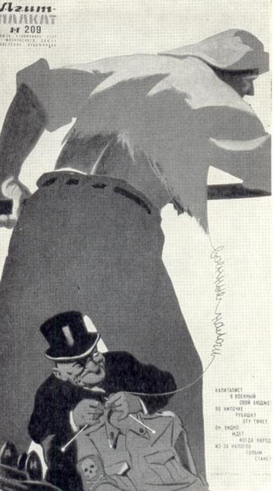 Вениамин Брискин «Военные налоги» Плакат. 1958 г.
