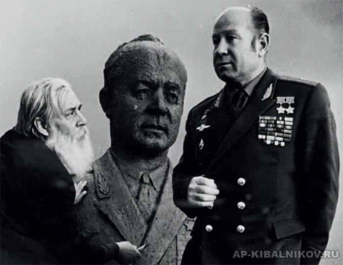 А. П. Кибальников и космонавто А. А. Леонов. Начало 1980-х гг.