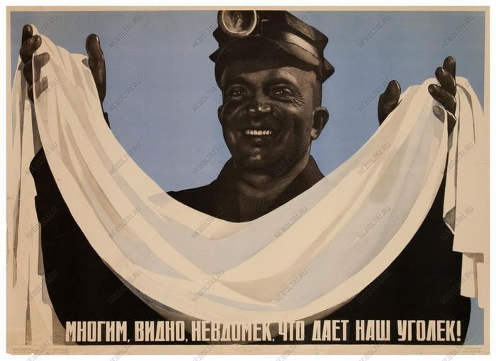 В. Корецкий «Многим, видно, невдомёк, что даёт уголёк!». Плакат.