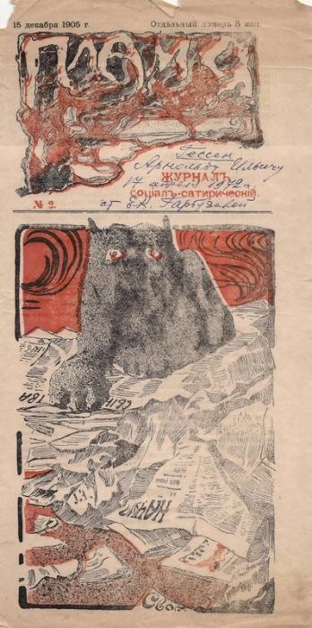 Журнал «Пламя» № 2 от 15 декабря 1905 г.