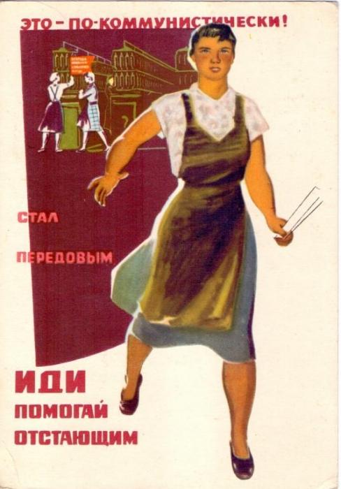 О. Савостюк, Б. Успенский «Это по-коммунистически, стал передовым—иди помогай отстающим!» Изогиз.