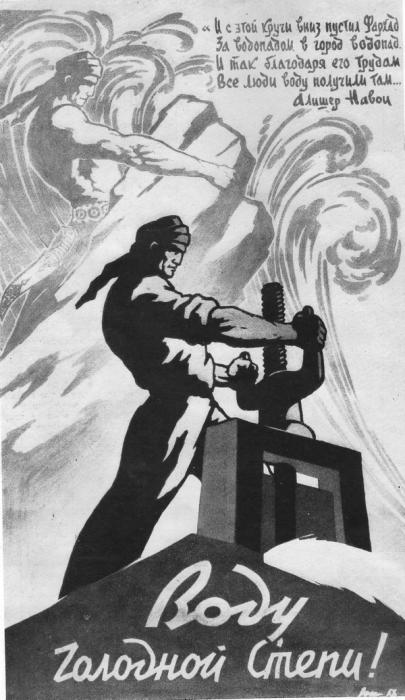 Алексей Семёнович Россаль-Воронов  «Воду Голодной степи!» Плакат. 1958 г.