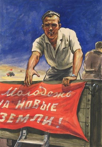 Алексей Семёнович Россаль-Воронов «Молодёжь на новые земли!» Плакат.