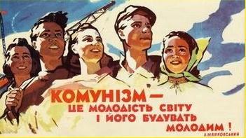 Ю. Мохор, О. Терентьев. «Коммунизм — это молодость мира, и его возводить молодым!» Плакат. 1959 г.