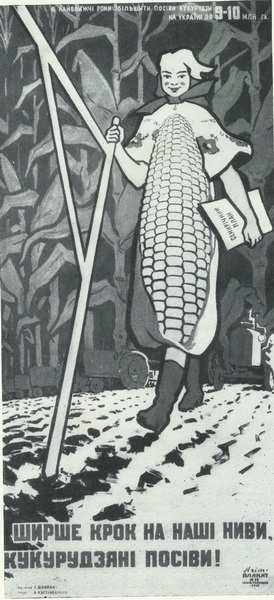 И. Дзюбан «Шире дорогу на наши нивы кукурузным посевам!»