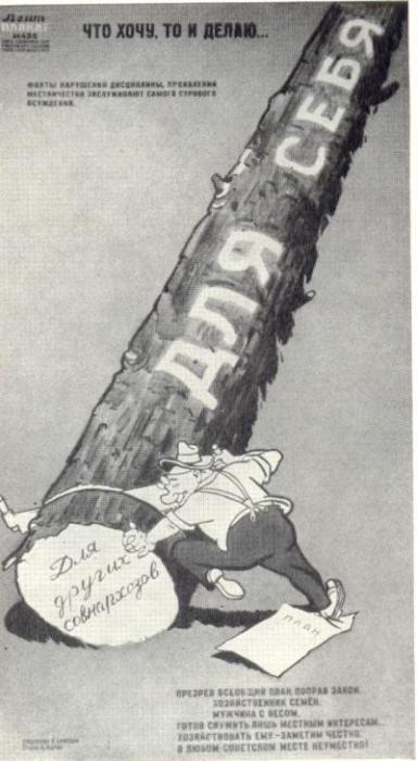 Вениамин Брискин. «Что хочу, то и делаю...» Плакат. 1959 г.