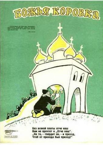 Ю. Трутнева «Божья коровка». Плакат.