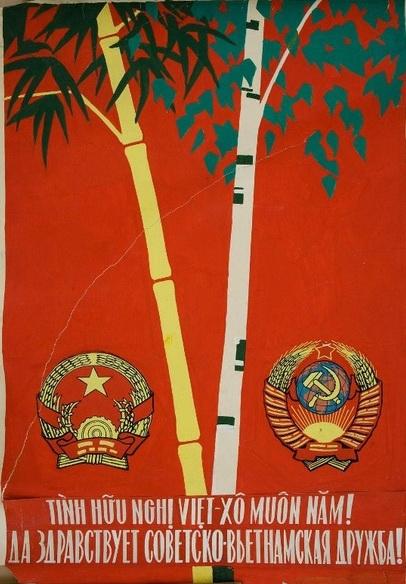 М. Митряшкин «Да здравствует советско-вьетнамская дружба!». Плакат.
