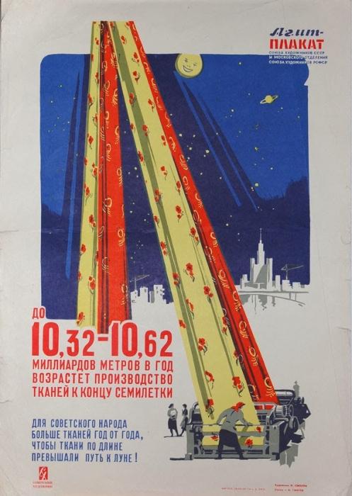 Николай Петрович Смоляк. Плакат «Для советского народа больше тканей год от года» 1959 г.