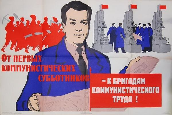 К. Владимиров «От первых коммунистических субботников — к бригадам коммунистического труда!»