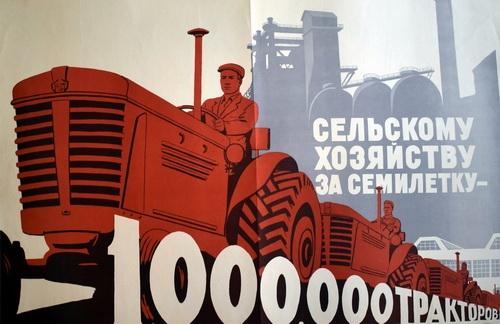 М. Соловьёв. Плакат «Сельскому хозяйству за семилетку — 1 000 000 тракторов!»
